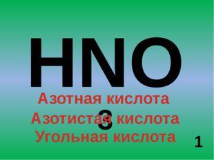 HNO2 Азотная кислота Азотистая кислота Угольная кислота 2
