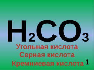 H3PO4 Кремниевая кислота Угольная кислота Фосфорная кислота 4