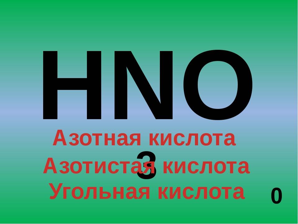 HNO2 Азотная кислота Азотистая кислота Угольная кислота 1