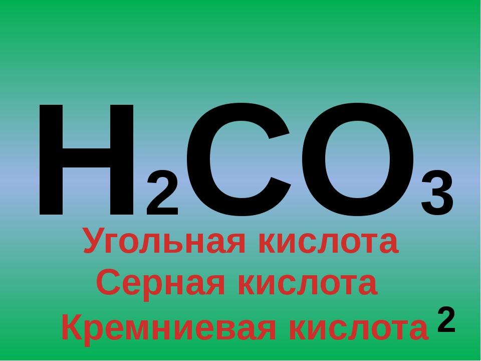 HNO2 Азотная кислота Азотистая кислота Угольная кислота 0