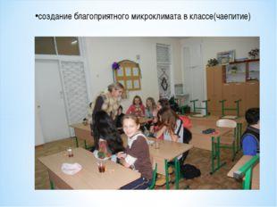 создание благоприятного микроклимата в классе(чаепитие)