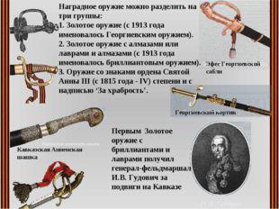 Эфес Георгиевской сабли Георгиевский кортик Наградное оружие можно разделить