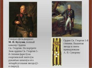 Генерал-фельдмаршал М.И.Кутузов, полный кавалер Ордена Св.Георгия. На порт