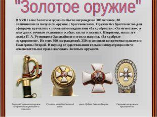 В XVIII веке Золотым оружием были награждены 300 человек, 80 отличившихся пол