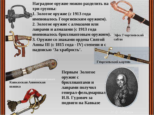 Эфес Георгиевской сабли Георгиевский кортик Наградное оружие можно разделить...