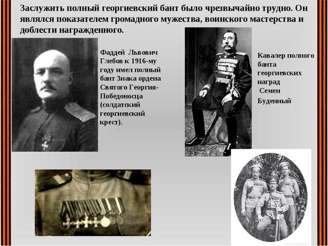 Кавалер полного банта георгиевских наград Семен Буденный Заслужить полный гео...