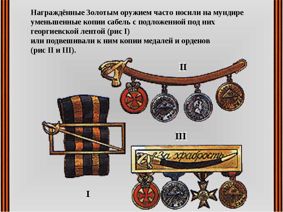 Награждённые Золотым оружием часто носили на мундире уменьшенные копии сабель...