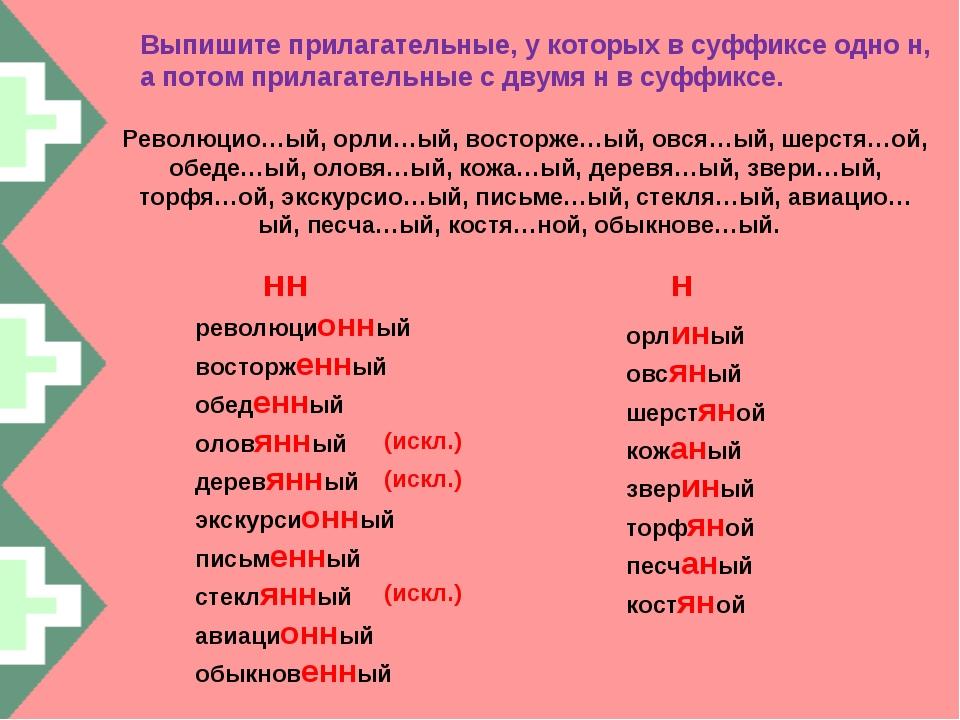 Выпишите прилагательные, у которых в суффиксе одно н, а потом прилагательные...