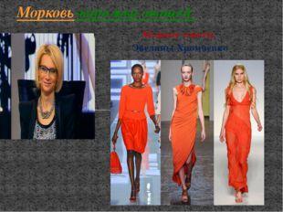 Модные советы Эвелины Хромченко Морковь-королева овощей
