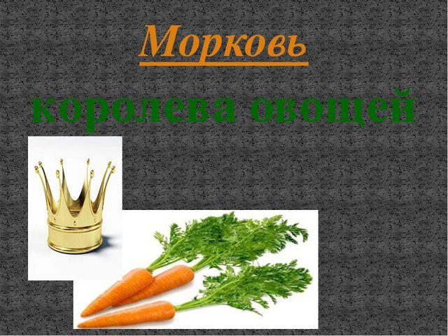 королева овощей Морковь