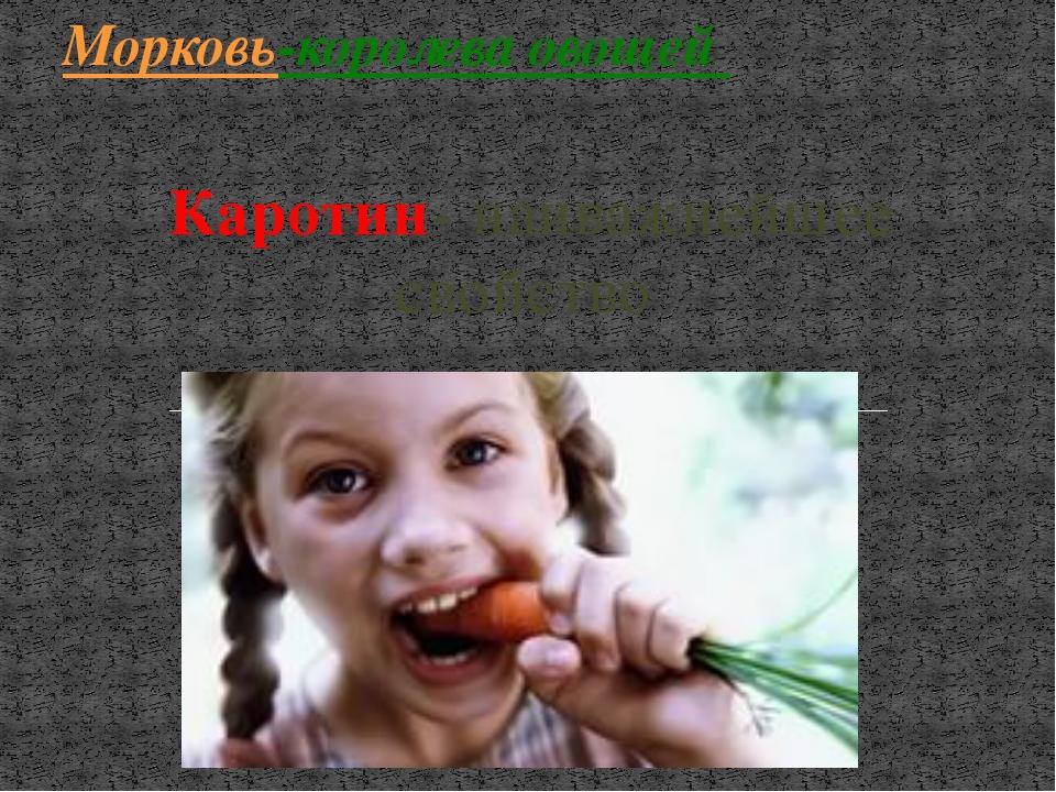 Каротин- наиважнейшее свойство Морковь-королева овощей