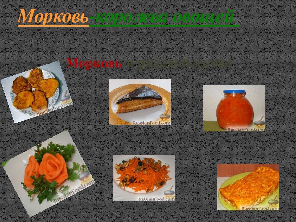 Морковь в русской кухне Морковь-королева овощей