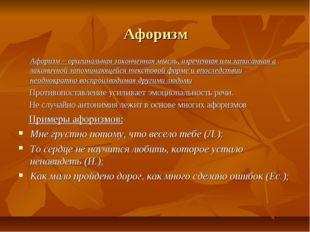 Афоризм Афоризм – оригинальная законченная мысль, изреченная или записанная