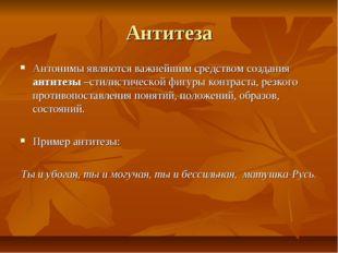 Антитеза Антонимы являются важнейшим средством создания антитезы –стилистичес