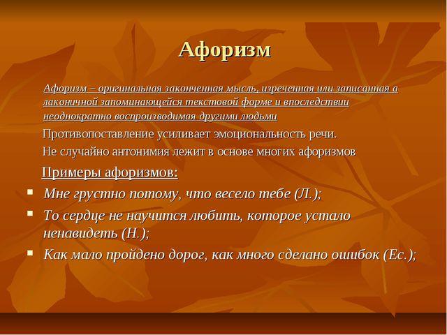 Афоризм Афоризм – оригинальная законченная мысль, изреченная или записанная...