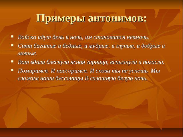 Примеры антонимов: Войска идут день и ночь, им становится невмочь. Спят богат...