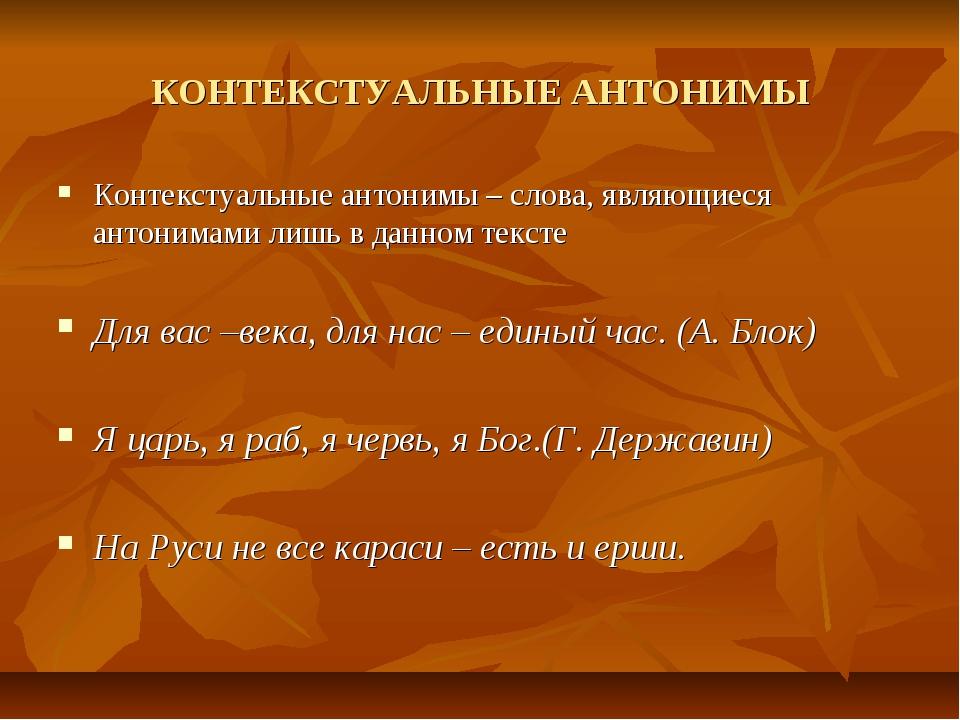 КОНТЕКСТУАЛЬНЫЕ АНТОНИМЫ Контекстуальные антонимы – слова, являющиеся антоним...