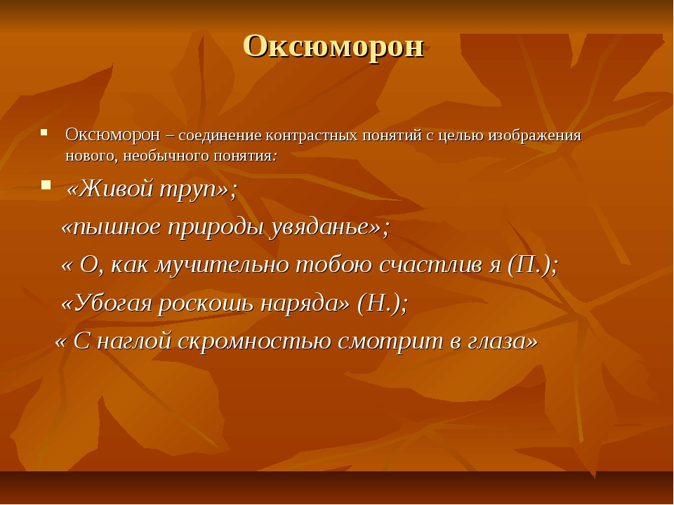 Оксюморон Оксюморон – соединение контрастных понятий с целью изображения ново...