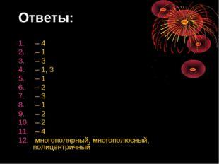 Ответы: – 4 – 1 – 3 – 1, 3 – 1 – 2 – 3 – 1 – 2 – 2 – 4 многополярный, многопо
