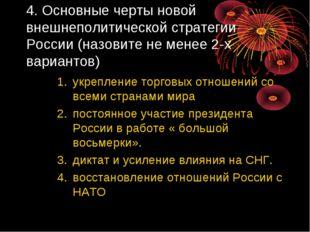 4. Основные черты новой внешнеполитической стратегии России (назовите не мене