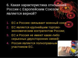 6. Какая характеристика отношений России с Европейским Союзом является верной
