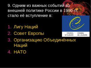 9. Одним из важных событий во внешней политике России в 1990-гг. стало её вст