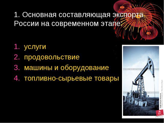 1. Основная составляющая экспорта России на современном этапе: услуги продово...