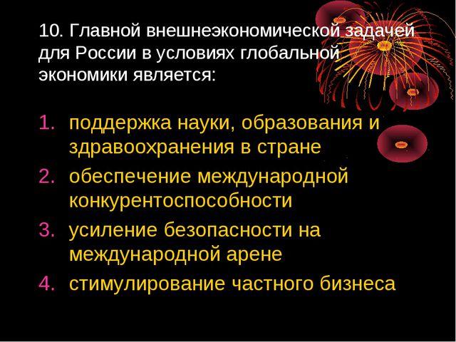 10. Главной внешнеэкономической задачей для России в условиях глобальной экон...