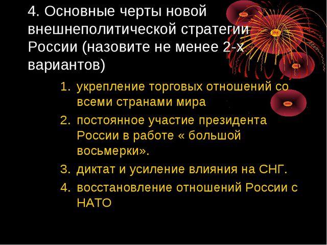 4. Основные черты новой внешнеполитической стратегии России (назовите не мене...