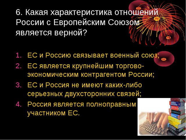 6. Какая характеристика отношений России с Европейским Союзом является верной...
