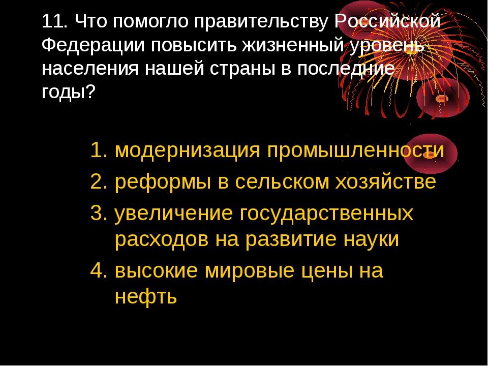 11. Что помогло правительству Российской Федерации повысить жизненный уровень...