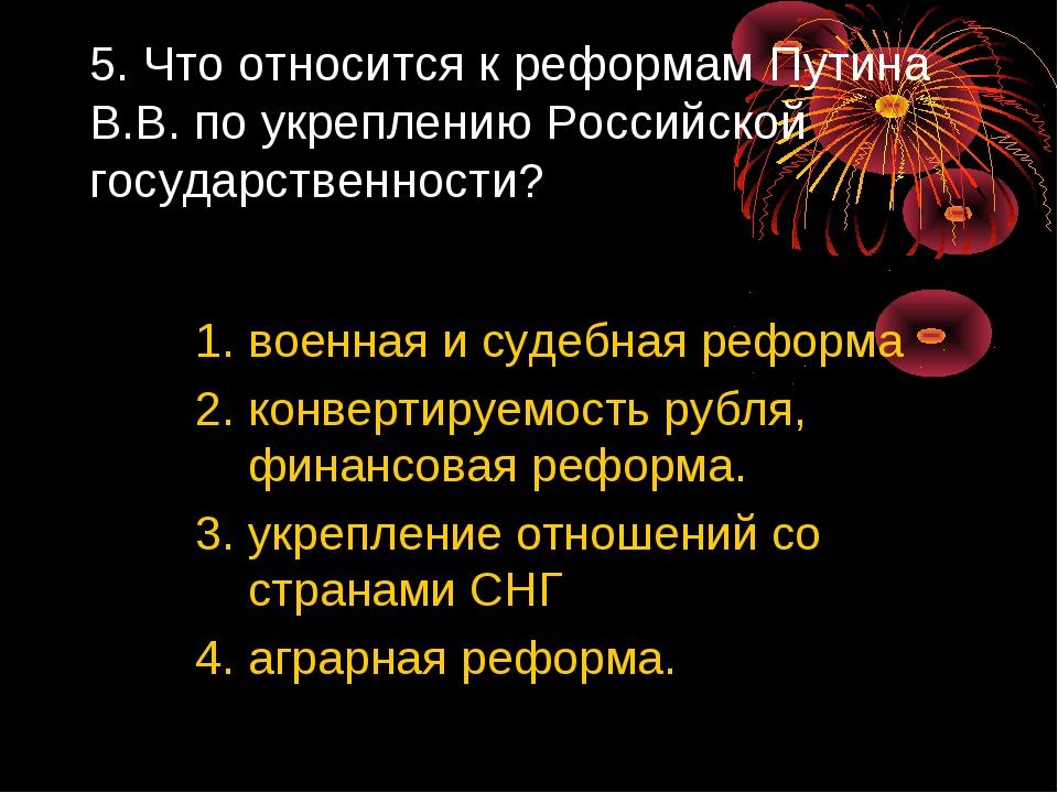 5. Что относится к реформам Путина В.В. по укреплению Российской государствен...
