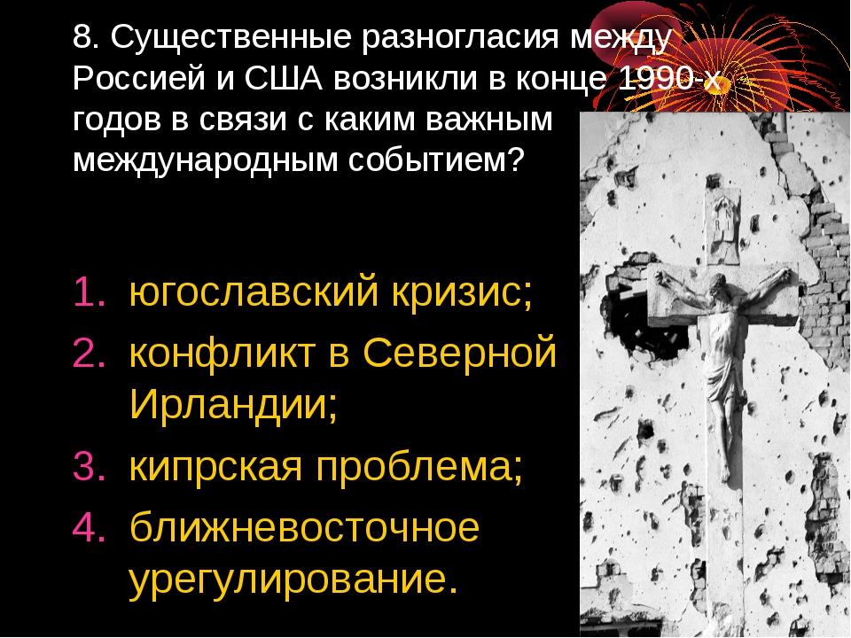 8. Существенные разногласия между Россией и США возникли в конце 1990-х годов...