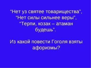 """""""Нет уз святее товарищества"""", """"Нет силы сильнее веры"""", """"Терпи, козак – атаман"""
