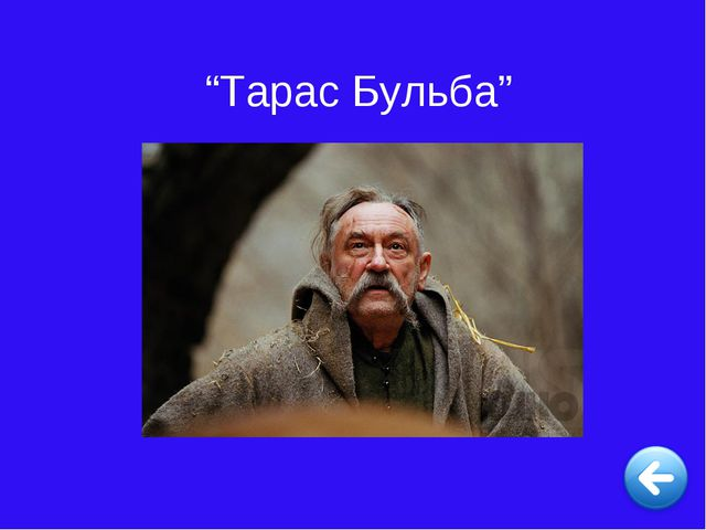 """Тарас Бульба"""