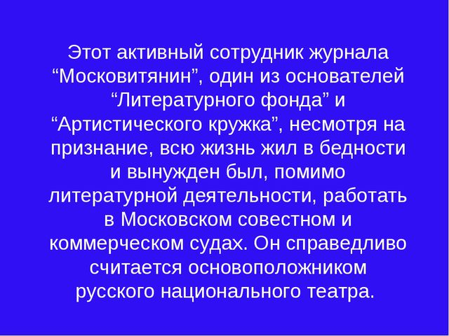 """Этот активный сотрудник журнала """"Московитянин"""", один из основателей """"Литерат..."""