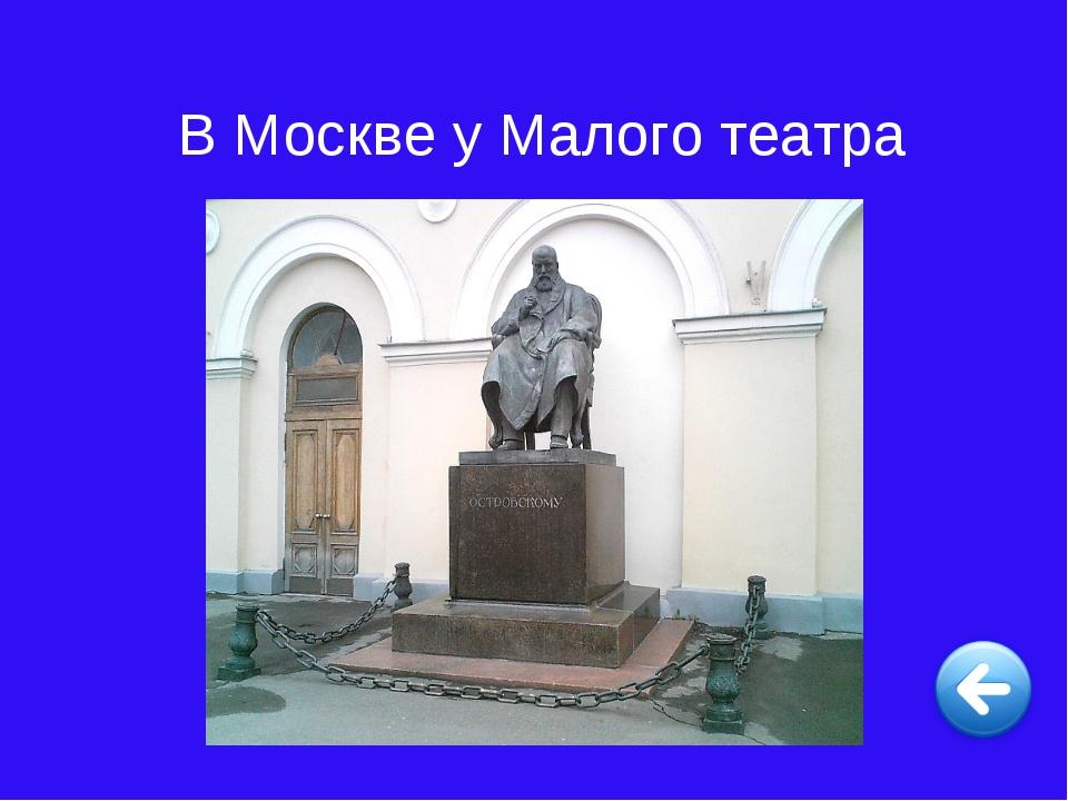 В Москве у Малого театра