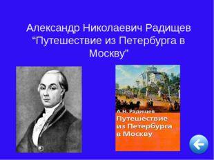 """Александр Николаевич Радищев """"Путешествие из Петербурга в Москву"""""""