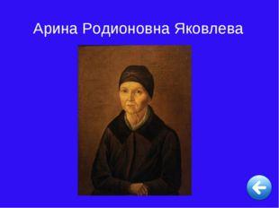 Арина Родионовна Яковлева