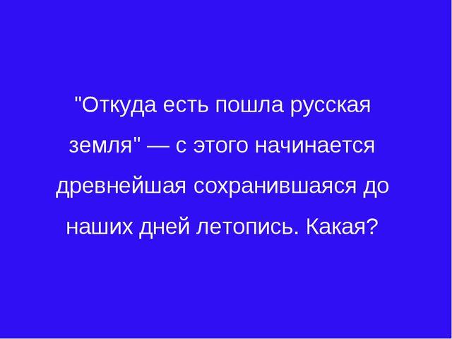 """""""Откуда есть пошла русская земля"""" — с этого начинается древнейшая сохранившая..."""