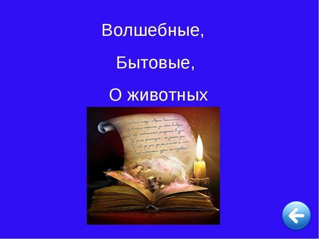 Волшебные, Бытовые, О животных