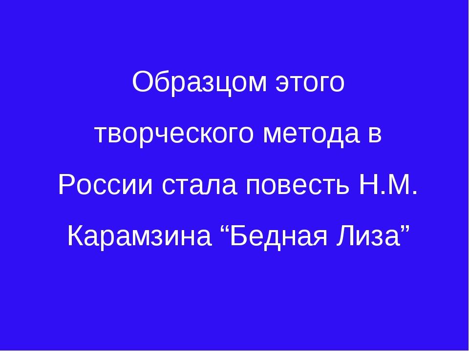 """Образцом этого творческого метода в России стала повесть Н.М. Карамзина """"Бедн..."""