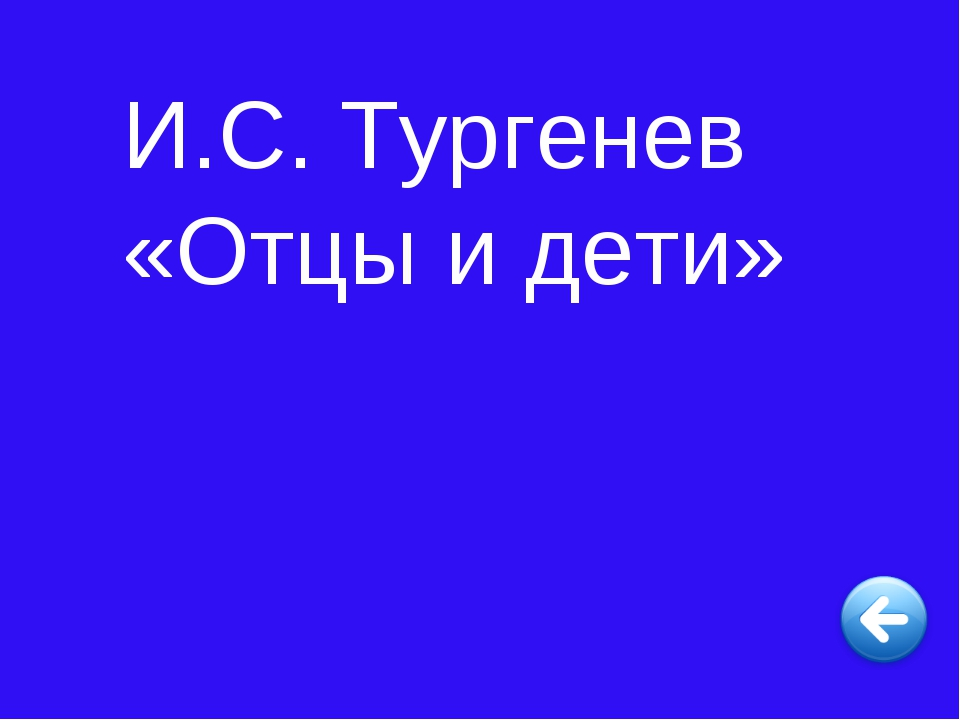 И.С. Тургенев «Отцы и дети»