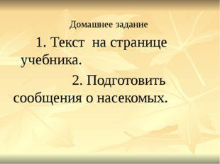 Домашнее задание 1. Текст на странице учебника. 2. Подготовить сообщения о н