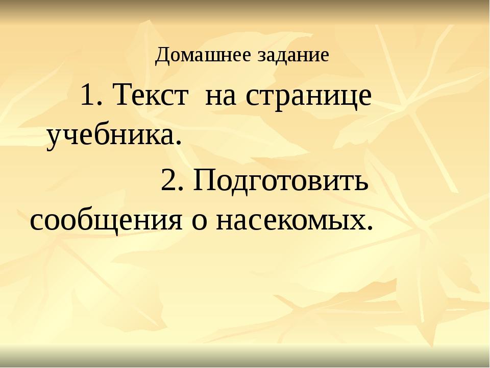 Домашнее задание 1. Текст на странице учебника. 2. Подготовить сообщения о н...