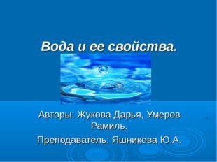 Вода и ее свойства. Авторы: Жукова Дарья, Умеров Рамиль. Преподаватель: Яшни