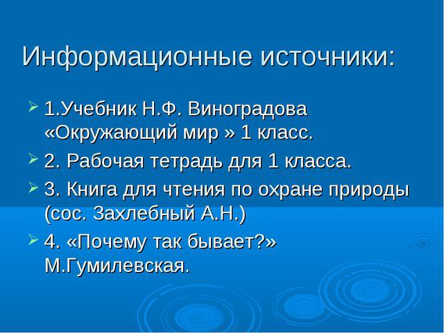 Информационные источники: 1.Учебник Н.Ф. Виноградова «Окружающий мир » 1 клас...