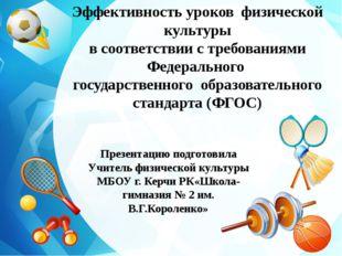 Презентацию подготовила Учитель физической культуры МБОУ г. Керчи РК«Школа-ги
