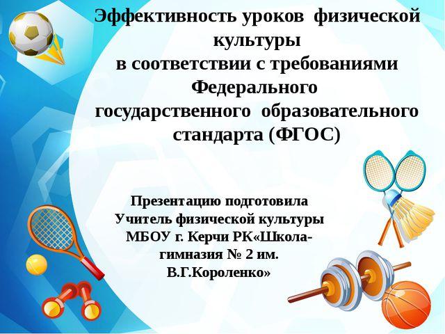 Презентацию подготовила Учитель физической культуры МБОУ г. Керчи РК«Школа-ги...