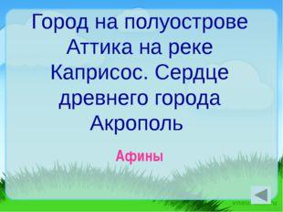Город, «врата Кавказа» Ставрополь, находится почти посередине между Черным и